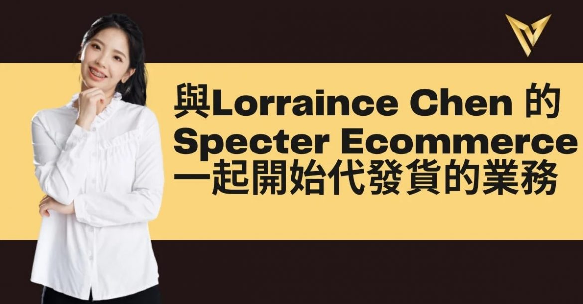 Dropshipping business with lorraince chen's specter ecommerce
